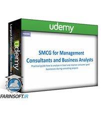 دانلود Udemy SMCG for Management Consultants and Business Analysts
