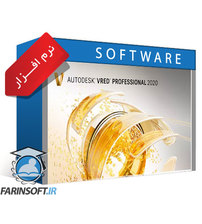 نرم افزار Autodesk VRED Professional 2020