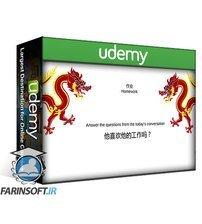 دانلود Udemy Chinese language for beginners  Mandarin Chinese HSK1&HSK2
