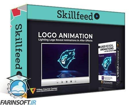 دانلود Skillshare Motion Graphics: Create Professional Lighting Logo Animation in After Effects CC