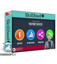 دانلود Skillshare The Four Pillars of YouTube Success