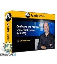 دانلود lynda Configure and Manage SharePoint Online