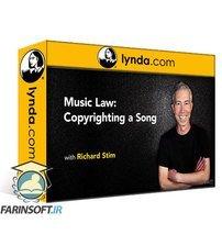 دانلود lynda Music Law: Copyrighting a Song