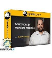 دانلود lynda SOLIDWORKS: Master Modeling