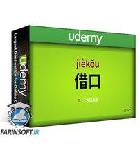 دانلود Udemy Learn 2700 Basic Chinese Words through Phrases (HSK 1 to 4)