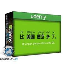 دانلود Udemy Learn these first! 1917 basic Chinese (Mandarin) phrases