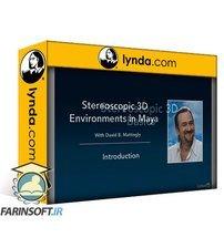 دانلود lynda Creating Stereoscopic 3D Environments in Maya