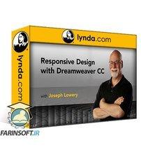 دانلود lynda Dreamweaver CC: Responsive Design