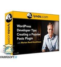 دانلود lynda WordPress Developer Tips: Creating a Popular Posts Plugin