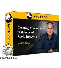دانلود lynda Creating Concrete Buildings with Revit Structure