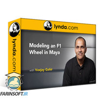 دانلود lynda Modeling an F1 Wheel in Maya