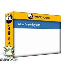 دانلود lynda AI in Business Essential Training