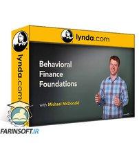 دانلود lynda Behavioral Finance Foundations