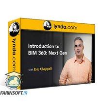 دانلود lynda Introduction to BIM 360: Next Gen