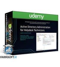 دانلود Udemy Active Directory Administration for Helpdesk Technicians