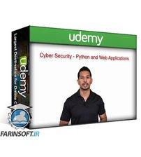 دانلود Udemy Cyber Security – Python and Web Applications