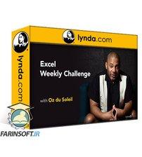 دانلود lynda Excel Weekly Challenge