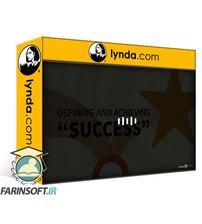 دانلود lynda Defining and Achieving