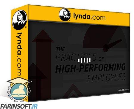 دانلود lynda The Practices of High-Performing Employees