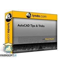 دانلود lynda AutoCAD: Tips & Tricks