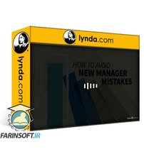 دانلود lynda Avoiding New Manager Mistakes