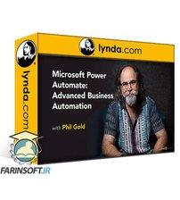 دانلود lynda Microsoft Power Automate: Advanced Business Automation