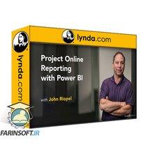 دانلود lynda Project Online Reporting with Power BI