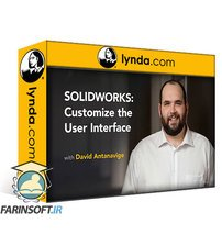 دانلود lynda SOLIDWORKS: Customize the User Interface