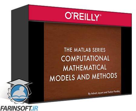 دانلود OReilly The MATLAB Series: Computational Mathematical Models and Methods