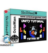 دانلود Skillshare Unity Game Tutorial: Tetris 3D