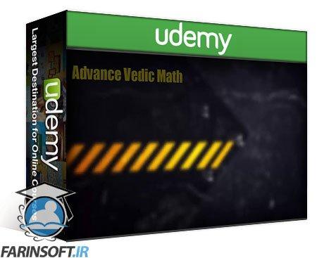 دانلود Udemy Advance Vedic Math: Increase your Calculation Speed upto10x