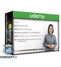 دانلود Udemy Boost Your Japanese Speaking Skills: Conversational Course