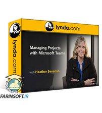 دانلود lynda Managing Projects with Microsoft Teams