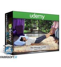دانلود Udemy Thai Massage Certificate Course (4 CEU)
