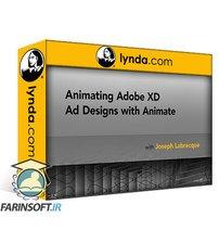 دانلود lynda Animating Adobe XD Ad Designs with Animate