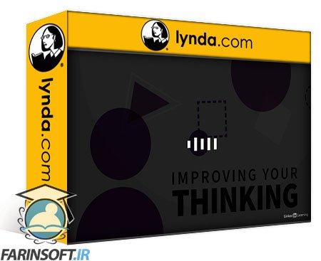 دانلود lynda Improving Your Thinking