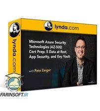 دانلود lynda Microsoft Azure Security Technologies (AZ-500) Cert Prep: 5 Data at Rest, App Security, and Key Vault