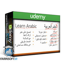 دانلود Udemy Arabic language  The comprehensive course – Learn modern