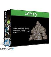 دانلود Udemy Yiihuu – The Dwarf Warrior 3D Character Creation For Game