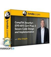 دانلود lynda CompTIA Security+ (SY0-601) Cert Prep: 2 Secure Code Design and Implementation