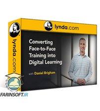 دانلود lynda Converting Face-to-Face Training into Digital Learning