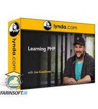 دانلود lynda Learning PHP