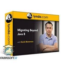 دانلود lynda Migrating beyond Java 8