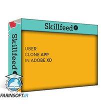 دانلود Skillshare Create UBER Clone In Adobe XD 2020