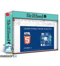 دانلود Skillshare Web Development Series: Course 1 : Learn HTML5 From Scratch Step By Step