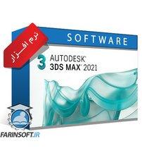 نرم افزار Autodesk 3ds Max 2021 طراحی 3 بعدی
