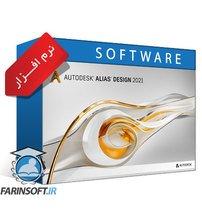 نرم افزار Autodesk Alias Design 2021 طراحی صنعتی خودرو
