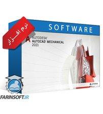 نرم فزار Autodesk AutoCAD Mechanical 2021  طراحی قطعات مکانیکی