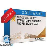 نرم افزار Autodesk Robot Structural Analysis Pro 2021 تجزیه و تحلیل سازه