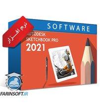 نر م افزار Autodesk SketchBook Pro 2021 v8.8.0  طراحی پیشرفته